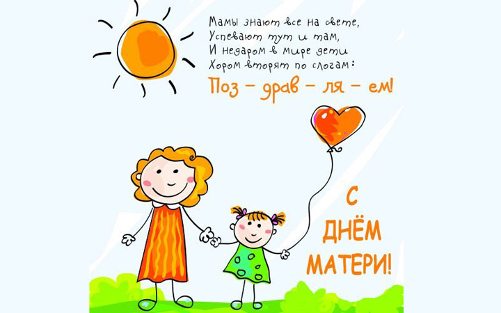 Поздравление матери от детей 76